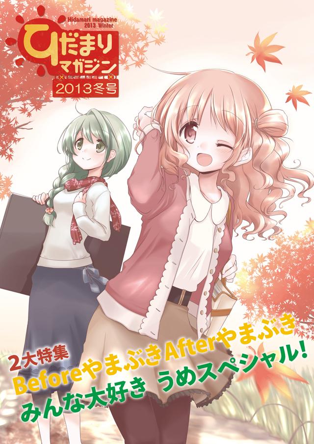ひだまりマガジン2013冬号 表1